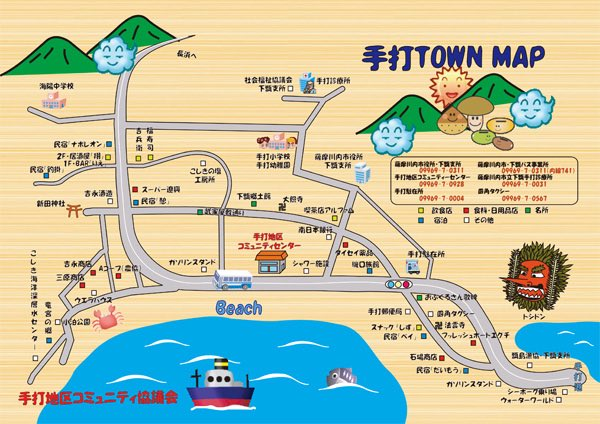 手打 TOWN MAP